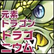 2016_元素ドラゴン・ドラゴニウム_logo