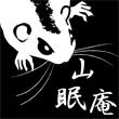 2016_山眠庵(やまねあん)_logo