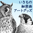 2016_いきもの細密画アートグッズ_logo