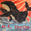 2016_妖毛thethe_logo