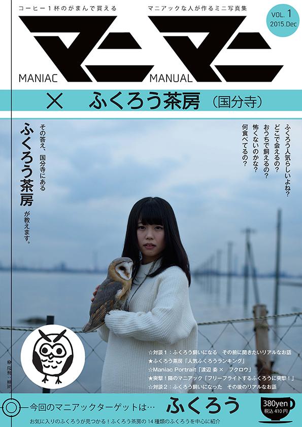 2016_マニマニ_01