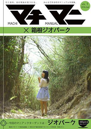 2016_マニマニ_03