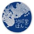 2016_地球堂はんこ_logo
