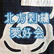 2016_北方刺繍愛好会_logo