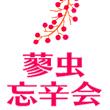 2016_蓼虫忘辛会_logo