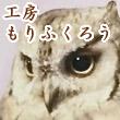 2016_工房もりふくろう_logo