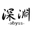 2016_深淵 ~abyss~_logo