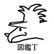 2016_図鑑T_logo