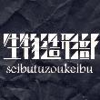 2016_生物造形部_logo