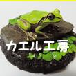 2016_カエル工房 + 菌糸工房_logo