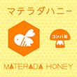 2016_マテラダハニー_logo