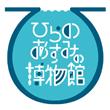 2016_ひらのあすみ の 博物館_logo