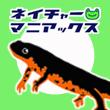 2016_ネイチャーマニアックス_logo