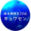 2016_海洋博物系ZINE キュウセン_logo