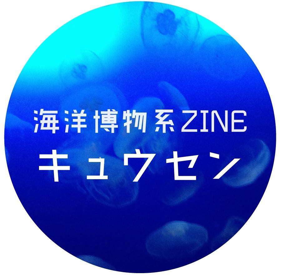 2016_海洋博物系ZINE キュウセン_06
