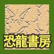 2016_恐龍書房_logo
