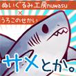 2016_サメとか。_logo