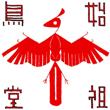 2016_始祖鳥堂書店_logo