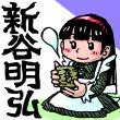 2016_新谷明弘_logo
