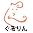 2016_ぐるりん_logo