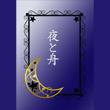2016_兎角毒苺團_logo