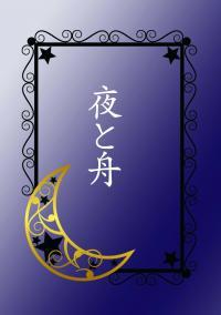 2016_兎角毒苺團_03