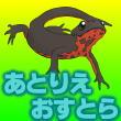 2016_あとりえ・おすとら_logo