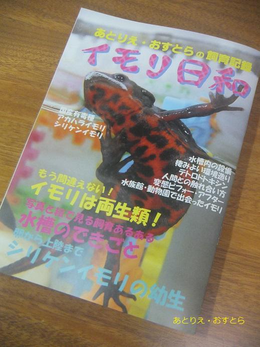 2016_あとりえ・おすとら_01