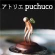 2016_アトリエpuchuco_logo