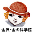 2016_金沢・金の科学館_logo