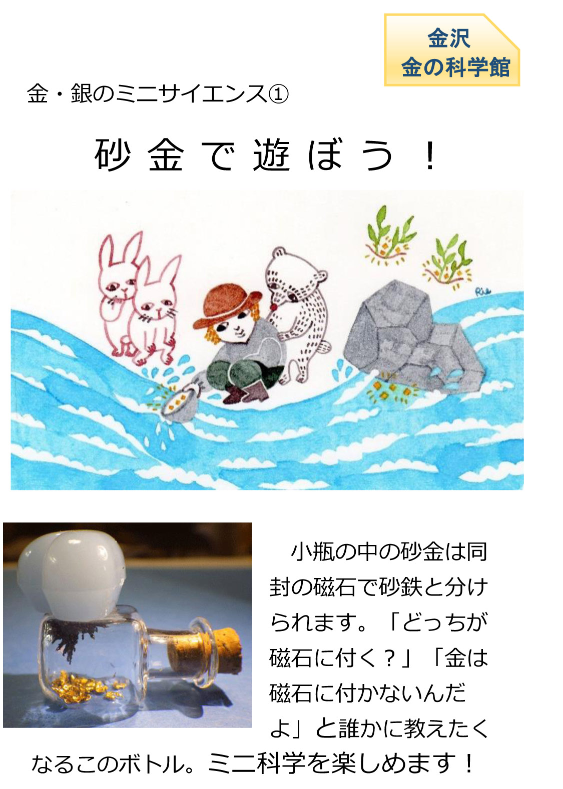 2016_金沢・金の科学館_01