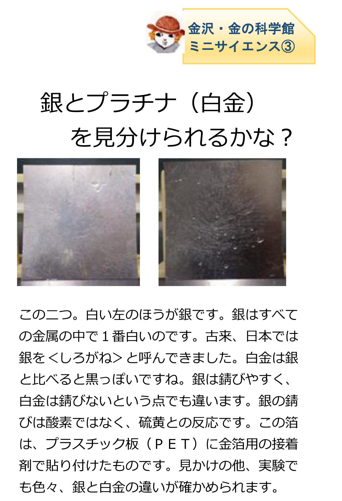 2016_金沢・金の科学館_03