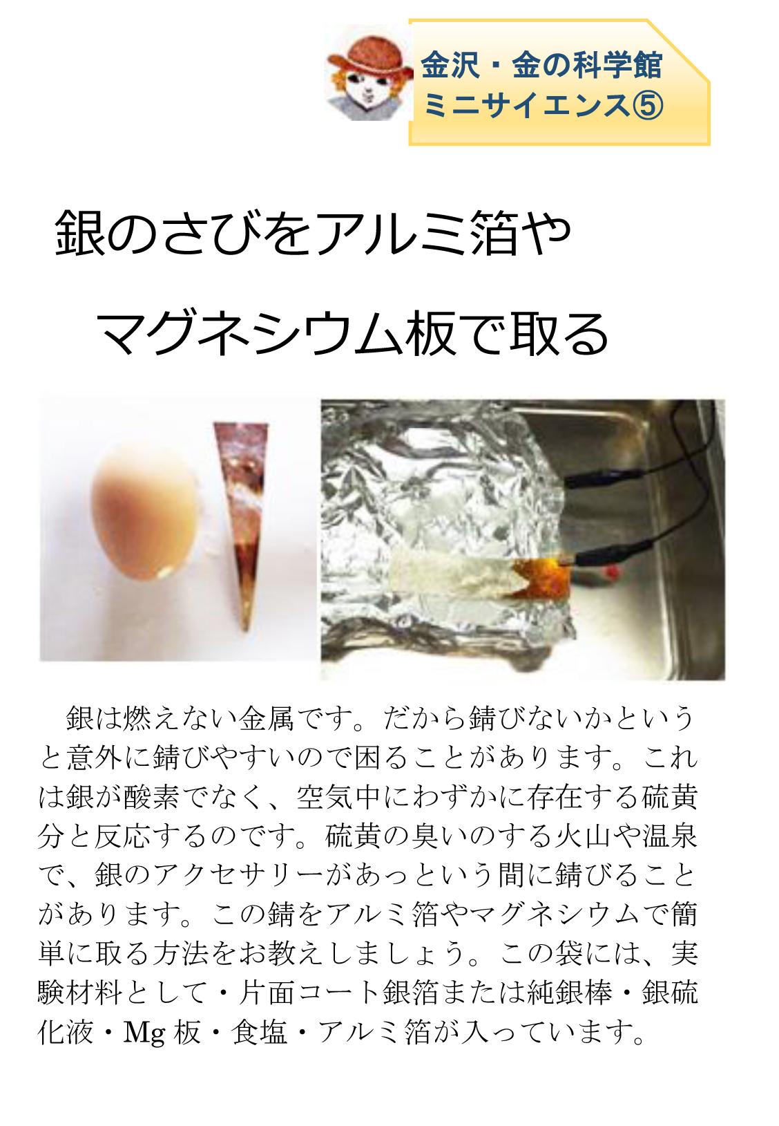 2016_金沢・金の科学館_05
