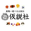 2016_株式会社 仮説社_logo