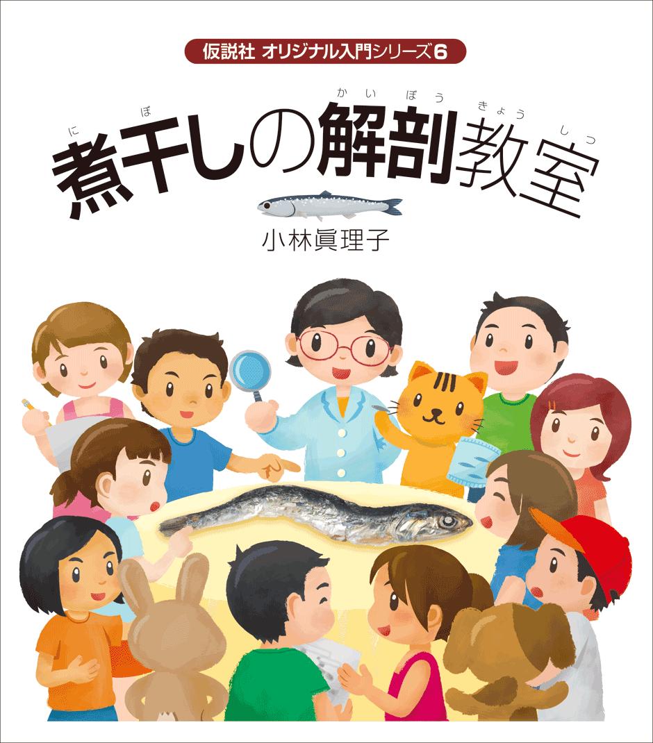 2016_株式会社 仮説社_02