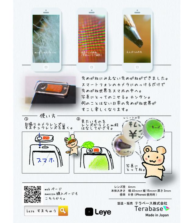 2016_テラベース株式会社_02