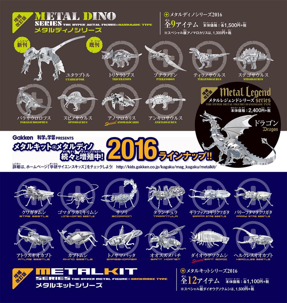 2016_株式会社学研プラス_05