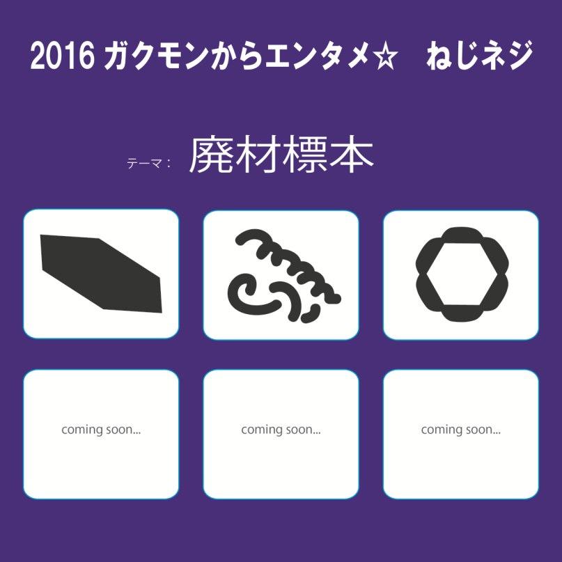 2016ガクタメ_ねじネジ屋_01