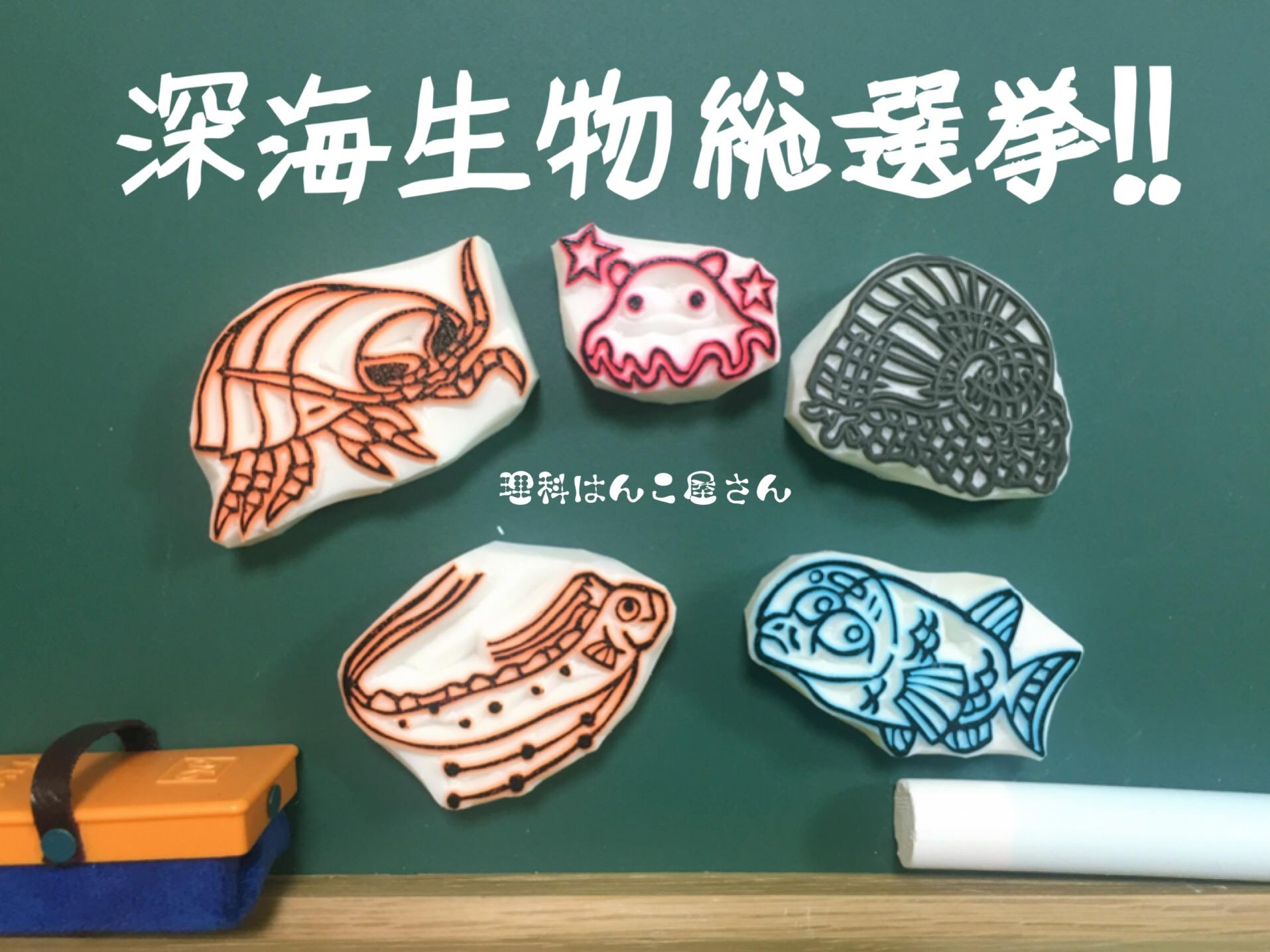 2016ガクタメ_理科はんこ屋さん_01