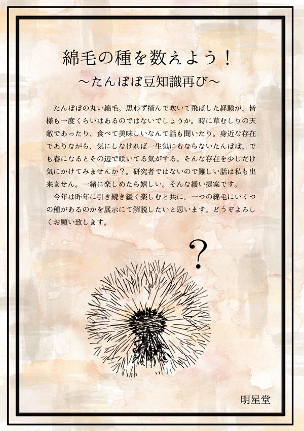 2016ガクタメ_明星堂_01