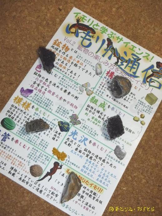 2016ガクタメ_あとりえおすとら_03