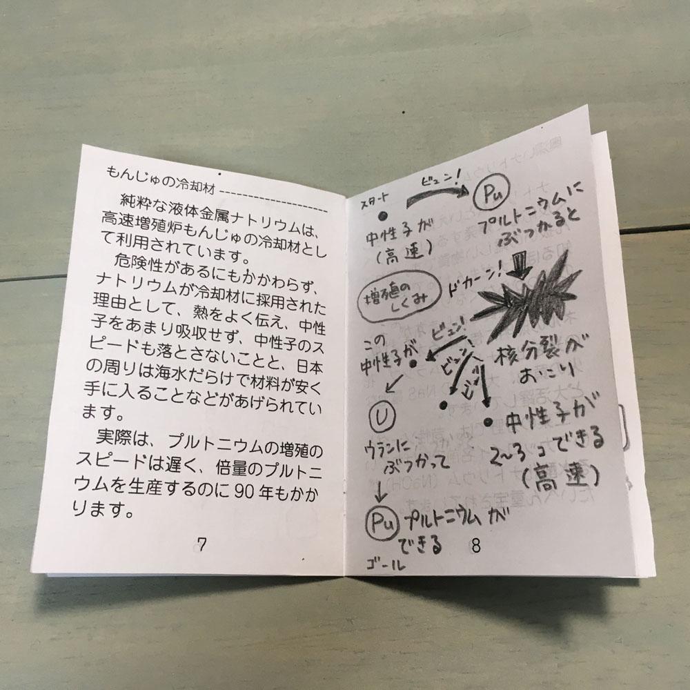 2016ガクタメ_ぐるりん_03