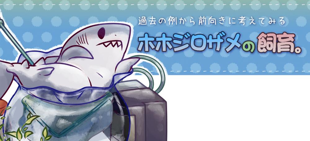 2016ガクタメ_サメとか。_01