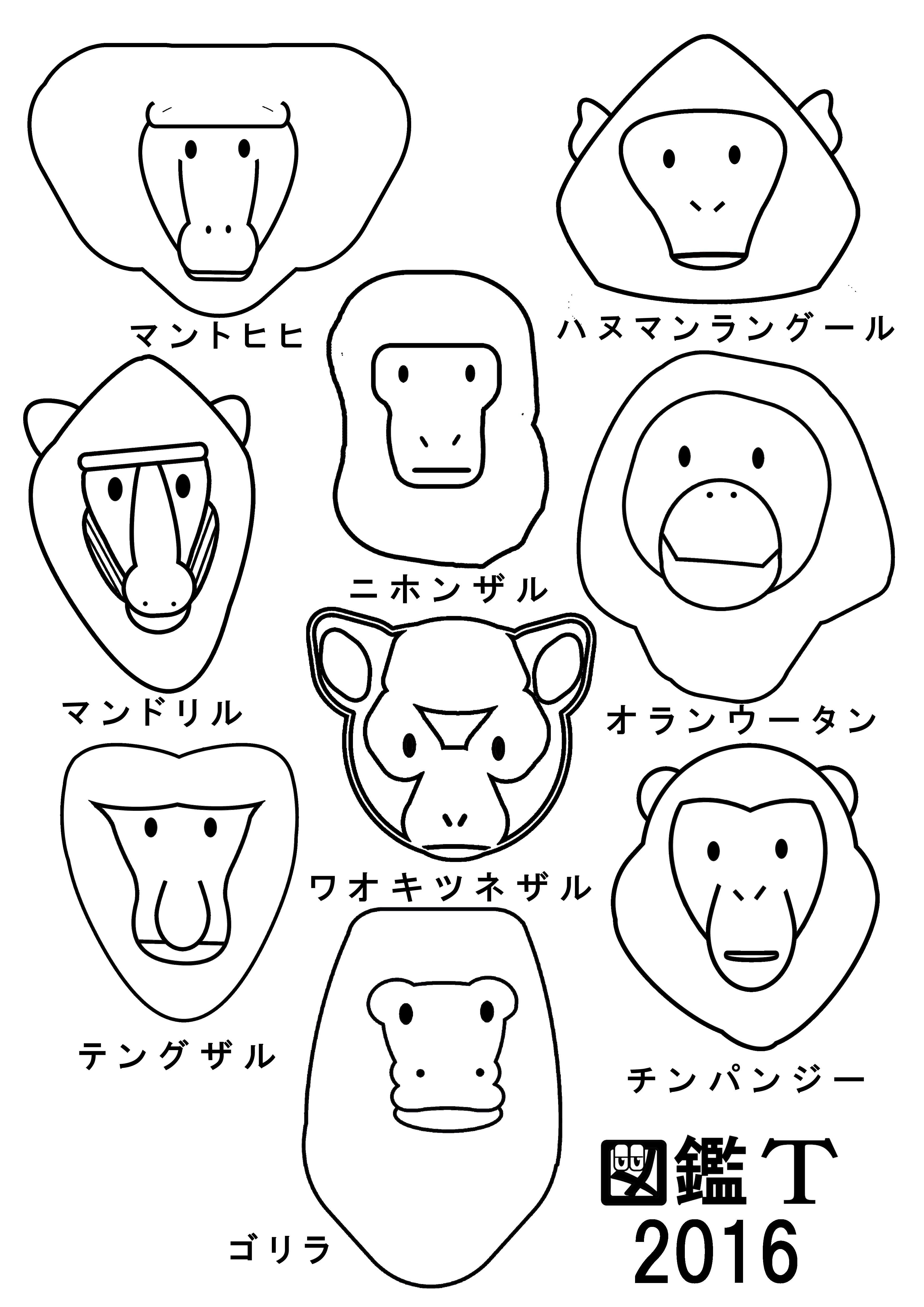 2016ガクタメ_図鑑T_01