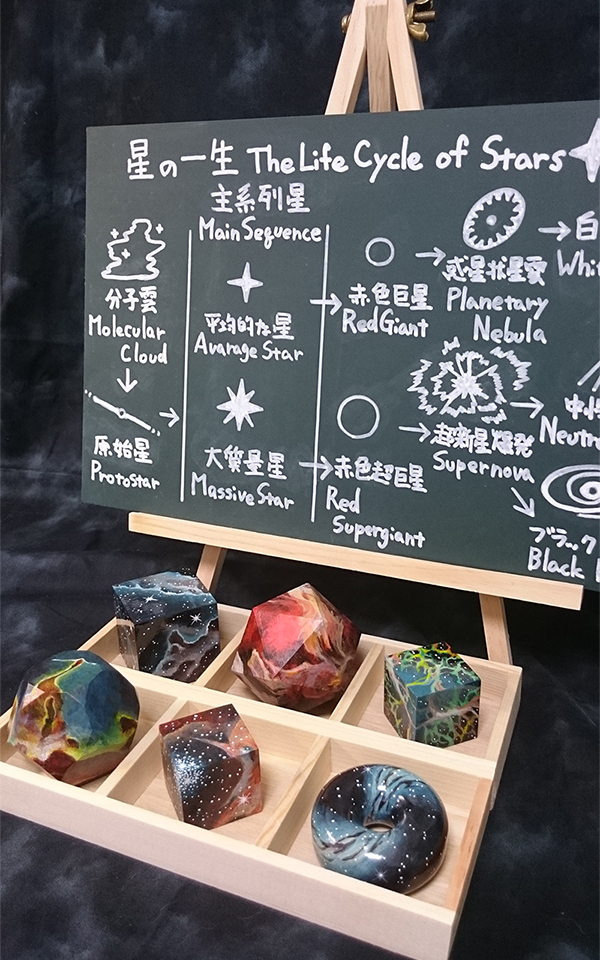 2016ガクタメ_宇宙のよどみ_01