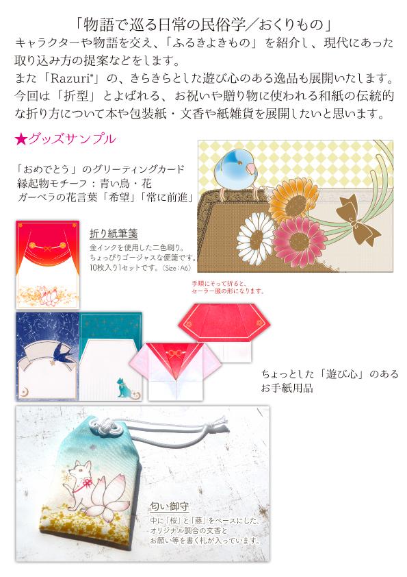 2016ガクタメ_Razuri_01