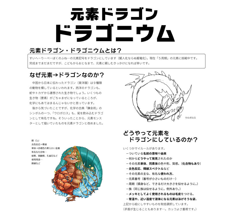 2016ガクタメ_元素ドラゴン・ドラゴニウム_01