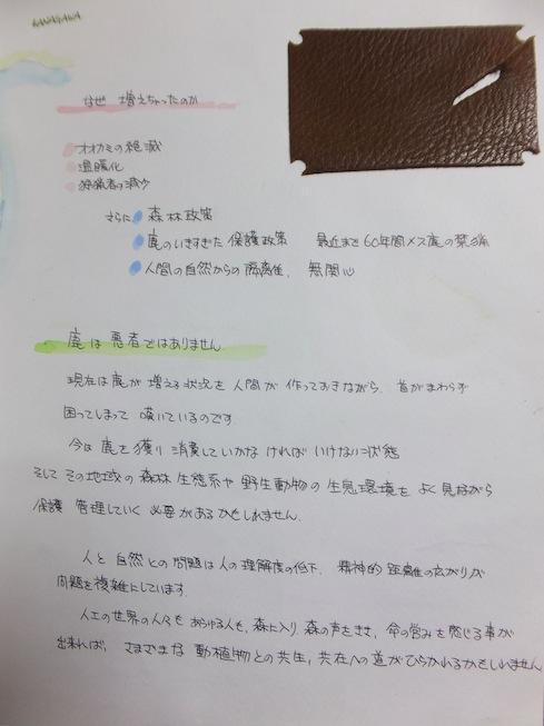 2016ガクタメ_富士山環境実行委員会_03