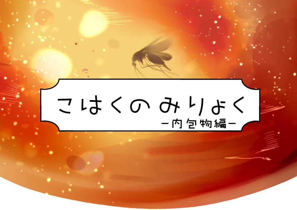 2016ガクタメ_琥珀小隊_01
