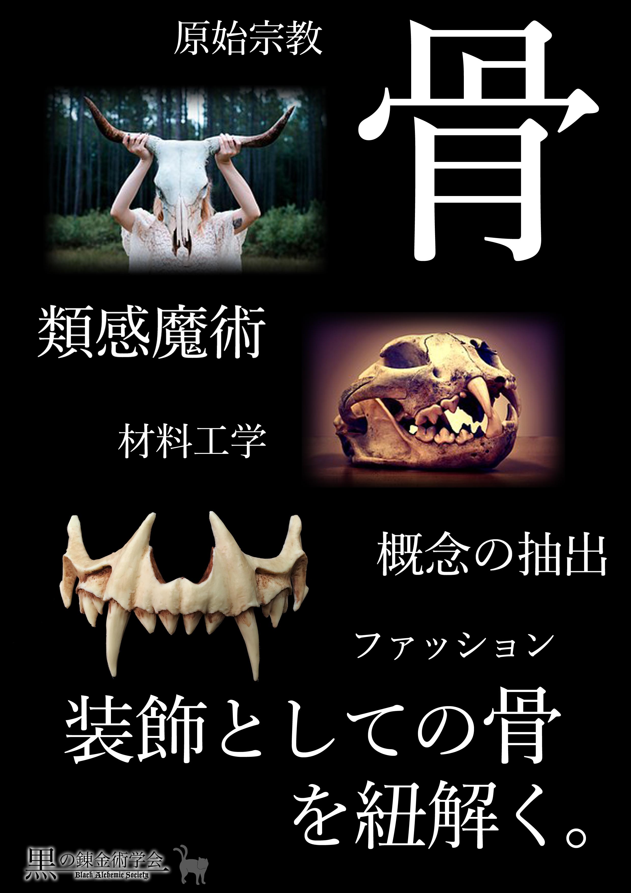 2016ガクタメ_黒の錬金術学会